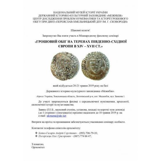У Державному заповіднику «Меджибіж» відбудеться Міжнародний професійний семінар «Грошовий обіг на території південно-східної Європи в XIV - XVII ст»