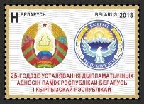 В Беларуси выпущена почтовая марка в честь 25-летия установления дипломатических отношений между Республикой Беларусь иКыргызской Республикой