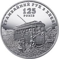 НБУ запускает в оборот монету, приуроченную 125-летию Киевского трамвая
