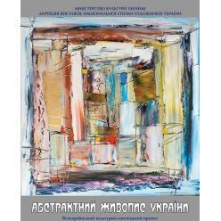 В Киеве открывается выставка абстрактной живописи