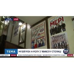 В Киеве создали музей украинского рок-н-ролла
