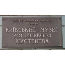 Депутаты Киевсовета хотят переименовать Музей русского искусства