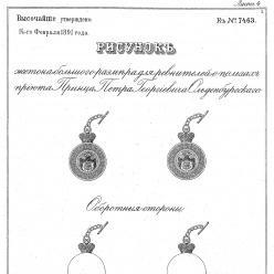 14 февраля 1891 года был утвержден жетон
