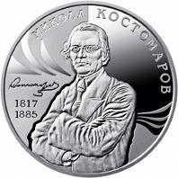 НБУ выпускает новую коллекционную монету, посвященную Николаю Костомарову
