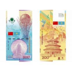 В Китае выпустили безноминальные банкноты в честь 25-летия дипломатических отношений с Казахстаном