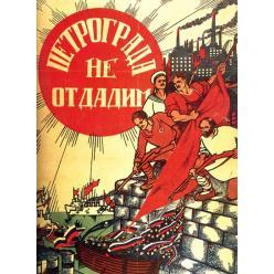 К столетию революции плакаты Малевича и Маяковского выставлены на торги