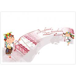 Укрпочта проведет церемонию специального погашения в честь Всемирного дня вышиванки