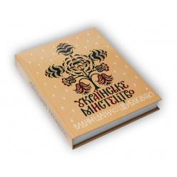 Харьковское издательство переиздало двухтомник Щербаковских об украинском искусстве