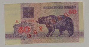 Образцы белорусских банкнот продали на аукционе за рекордные $2177