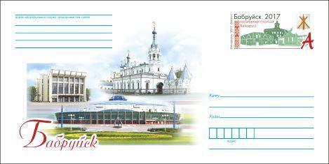 В Беларуси выйдет конверт, посвященный культурной столице страны