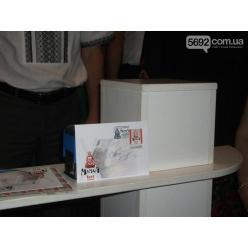 В Каменском представили почтовую марку с Мамаем