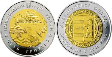 НБУ выпустил памятную монету 70 лет Закарпатской области