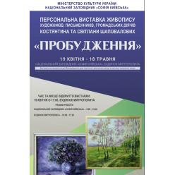 В заповеднике «София Киевская» открылась художественная экспозиция «Пробуждение»
