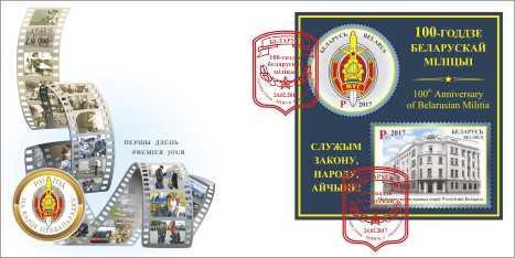 Белпочта выпустит марку в честь 100-летия Белорусской милиции
