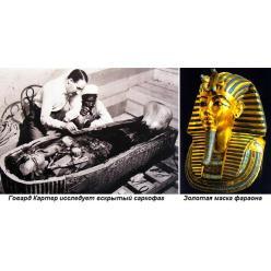 В этот день 1923 года впервые был вскрыт саркофаг Тутанхамона