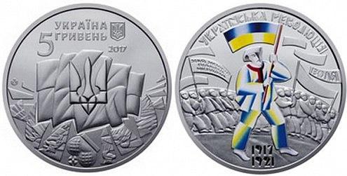 Нацбанк пополнил серию «Возрождение украинской государственности»