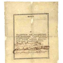 31 января 1774 года была изменена система нумерации банкнот