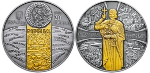 НБУ выбирает лучшую монету Украины