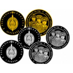 Нацбанк Беларуси выпустил серию монет, посвященную белорусской милиции