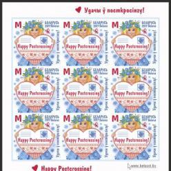 """Белпочта выпустила почтовую марку """"Удачи в посткроссинге!"""""""