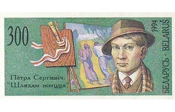 В Беларуси найдены неизвестные картины Петра Сергиевича