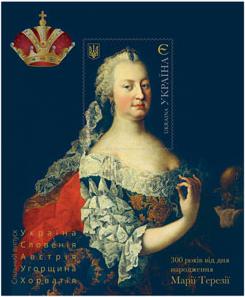 Украина выпустит почтовую марку, посвященную 300-летию Марии-Терезии