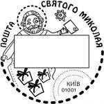 Сюрприз от Укрпочты для посетителей Главпочтамта Киева и филателистов