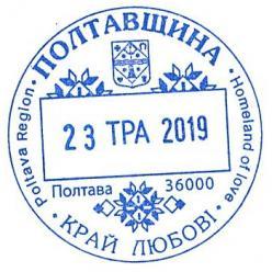 Укпрочта представила почтовый штемпель с переводной датой «Полтавщина. Край любви. Poltava Region. Homeland of love. Полтава, 36000»