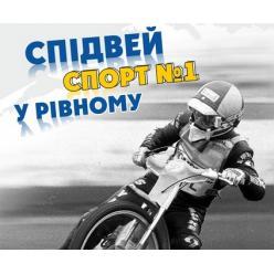 В Ровно состоится спецгашение «Спидвей. 60. Ровно. 33028, 24.05.2019»