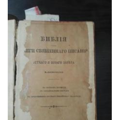 На территорию ОРДЛО пытались вывезти старинную Библию