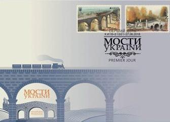 Укрпочта представила новые марки «Мосты Украины»