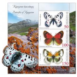 В Кыргызстане выпущены марки с изображением бабочек, обитающих в стране