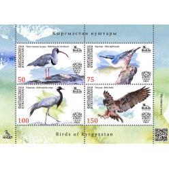 В Киргизии появились марки с изображением птиц страны