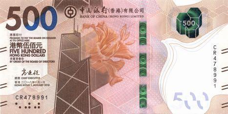 Підтверджено випуск банкнот нового типу номіналом 500 гонконзьких доларів