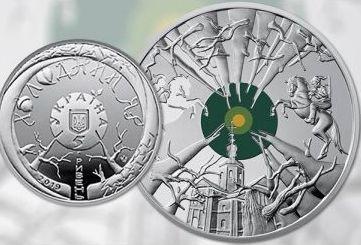 В Украине представлена новая монета «Холодный Яр»