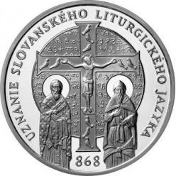 В Словакии выпущена памятная монета