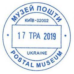 Укпрочта представила почтовый штемпель с переводной датой «Музей почты. Postal Museum. Ukraine. Киев, 02002»