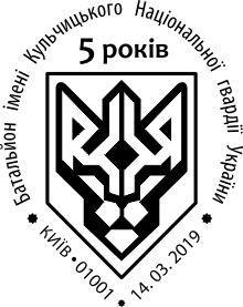 В Киеве состоится спецгашение в честь батальона имени Кульчицкого Нацгвардии Украины
