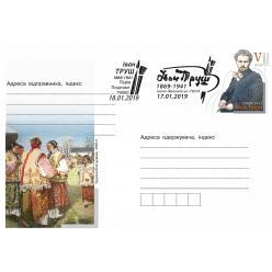 В Украине выпустили почтовый конверт в честь 150-летия со дня рождения художника Ивана Труша
