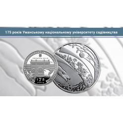 В Украине выпущена памятная  медаль «175 лет Уманскому национальному университету садоводства»