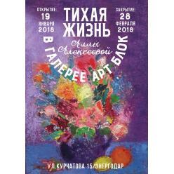 Выставка современной украинской художницы действует в галерее «АРТ БЛОК»