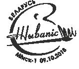 В Беларуси выпустят конверт с оригинальной маркой «Живопись. И.Басов»