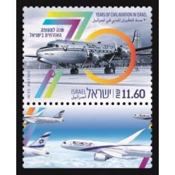В Израиле выпущена марка, посвященная 70-летию гражданской авиации
