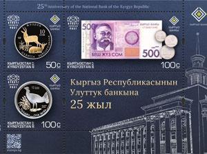 Кыргызкий Нацбанк выпустил марки к своему 25-летию