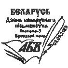 В Беларуси анонсирован выпуск почтового конверта в честь Дня белорусской письменности