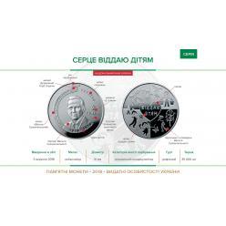 Сегодня Нацбанк Украины выпустит в обращение памятную монету в честь педагога Василия Сухомлинского