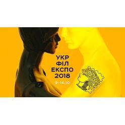 В октябре состоится XVI Национальная филателистическая выставка «Укрфилэксп 2018»
