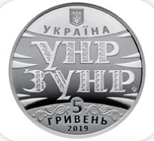 Нацбанк Украины представил монету «100 лет Акта Воссоединения - соборности украинских земель»