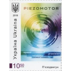 Укрпочта представила почтовые марки «Изобретения, которые Украина подарила миру»