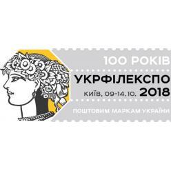 Укрпочта представила перечень экспонатов, которые будут показаны на выставке «Укрфилэксп 2018»
